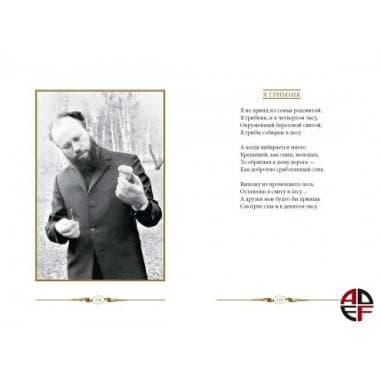 Дорогому человеку на память: стихи. Владимир (Сабодан), Митрополит Киевский и всея Украины