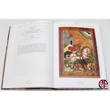 Музей волинської ікони : книга-альбом. Александрович В. С.