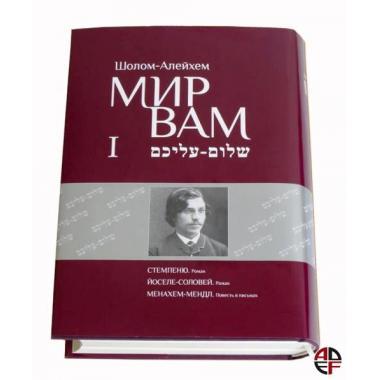 МИР ВАМ. Шолом-Алейхем