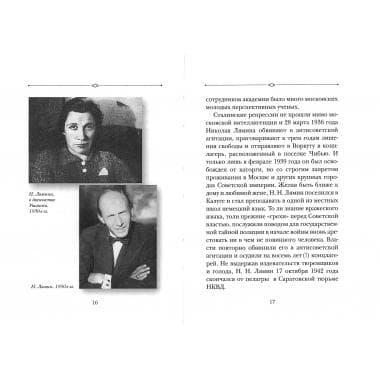 друзі Булгакова  Микола Лямін та Наталія Ушакова. Спогади та листування від АДЕФ-Україна