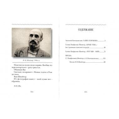 книга мемуарів про артистів МХАТа, перш за все про М.Булгакова та його дружину Л.Бєлозерську-Булгакову