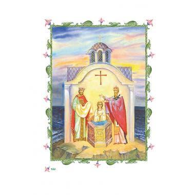 Житія святих для дітей в 2-х томах. Балакшин Р.А.