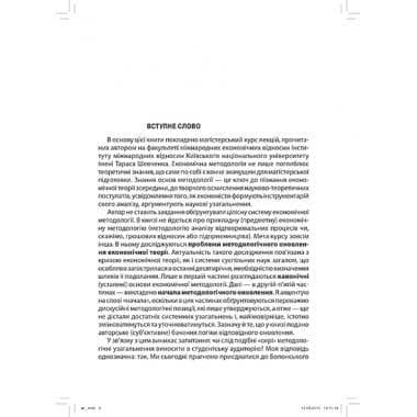 Економічна методологія. Гальчинський А. С.