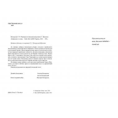 Збірка творів - п'єса про сучасне суспільство, стаття про Тараса Шевченка та драматичний етюд про людські відносини.