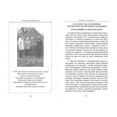 Повний текст п'єси Талан і талант, добірка документів з дослідження історії українського театру