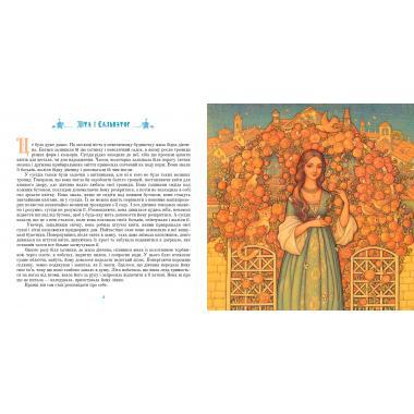 дитячі цікавинки, книга для естетичного та духовного виховання дітей