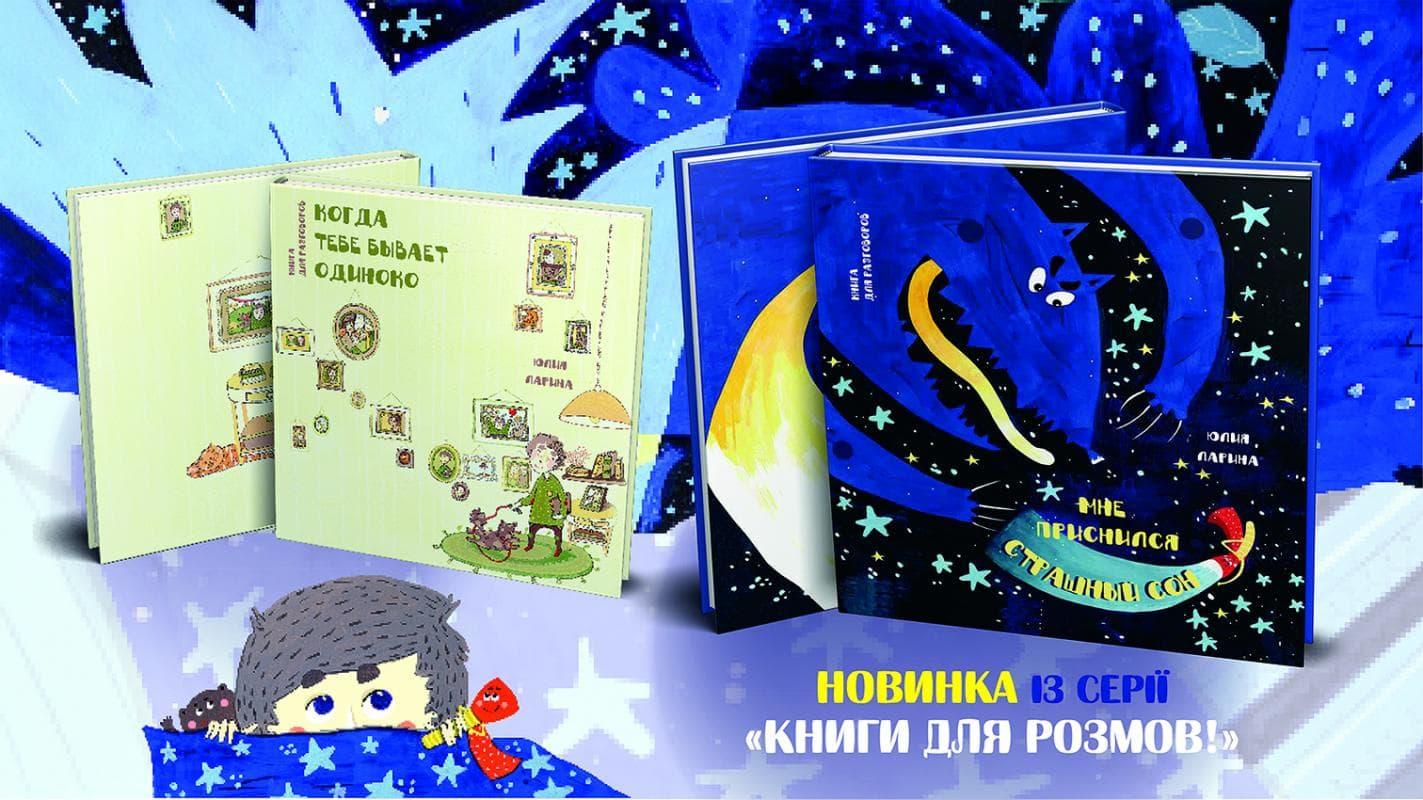 """АДЕФ-Україна презентує друге видання з серії """"Книга для розмов"""""""
