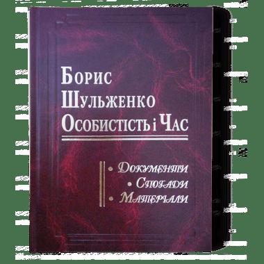 Борис Шульженко. Особистість і час. І. В. Шпак