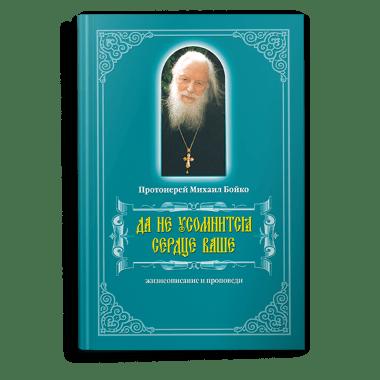 Протоиерей Михаил Бойко. Жизнеописание