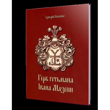 Герб Гетьмана Івана Мазепи. Полюшко Григорій
