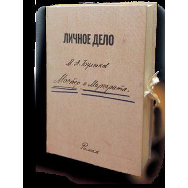 Мастер и Маргарита. М.А. Булгаков. Факсимильное издание машинописного текста