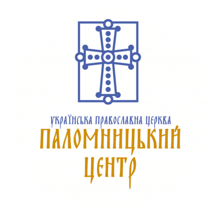 Паломницький Центр УПЦ