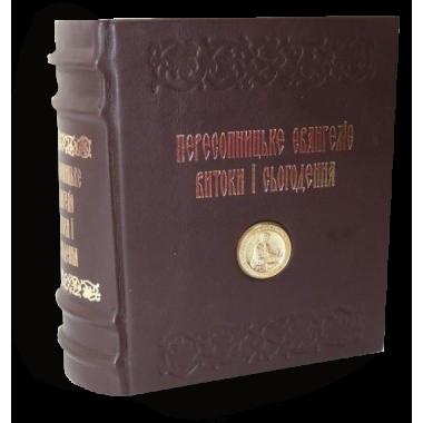 Подарункове видання  в шкіряній палітурці з позолоченим медальйоном, старо-українська мова, транслітерація,сучасна мова