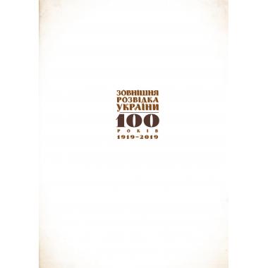 Українська розвідка. 100 років боротьби, протистоянь, звершень. У шкіряній палітурці. СкрипникО.В.