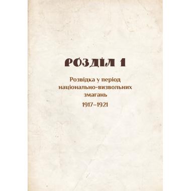 Українська розвідка. 100 років боротьби, протистоянь, звершень. СкрипникО.В.