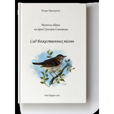 Сад Божественних піcень. Петро Приступов