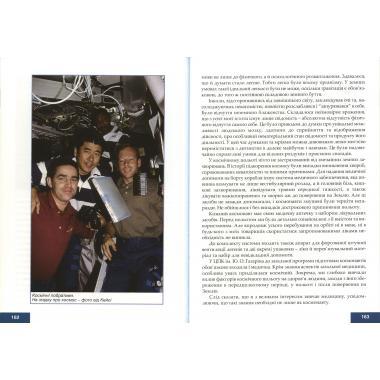 мемуари першого космонавта України Леоніда Каденюка від АДЕФ-Україна