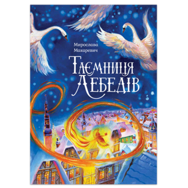 Таємниця лебедів. Мирослава Макаревич (видання українською мовою)