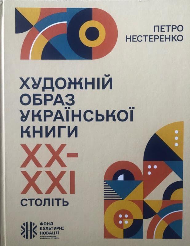 """Книги, видані """"АДЕФ-Україна"""" наведені як приклад естетичного книгодрукування"""