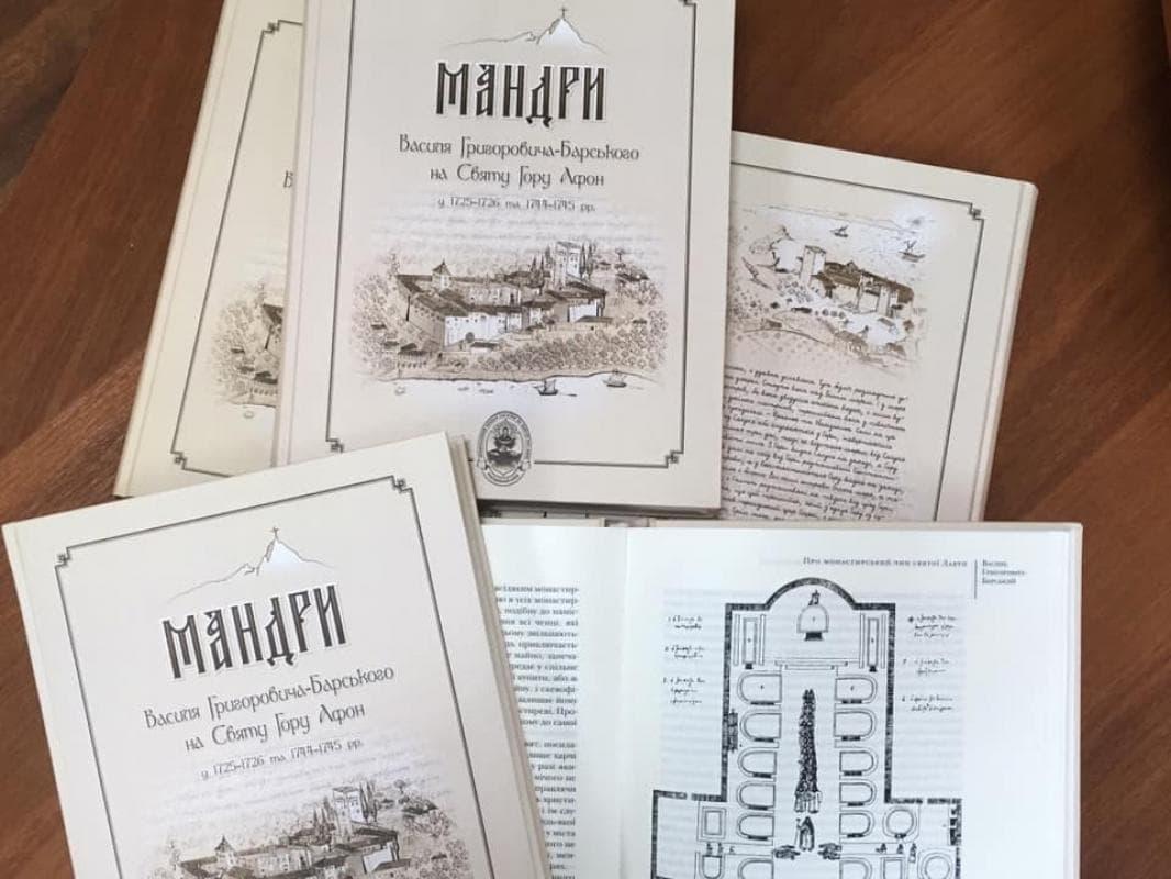 Мандри Василя Григоровича-Барського - вже українською