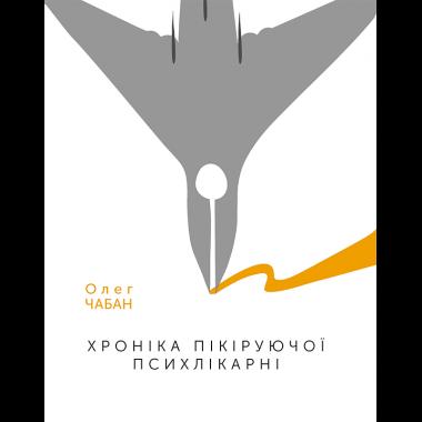 Оповідання про життя та історії людей, що траплялися на життєвому шляху Олега Чабана.
