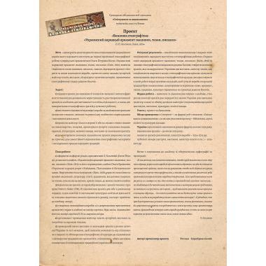 Український народний орнамент Ольги Косач