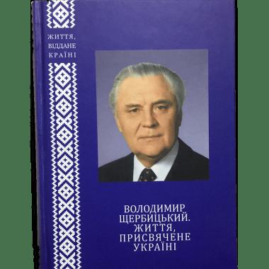 Володимир ЩЕРБИЦЬКИЙ. Життя, присвячене Україні